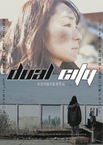 Dual City Film Poster