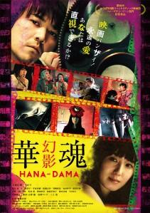 Hana-Dama Phantom Film Poster