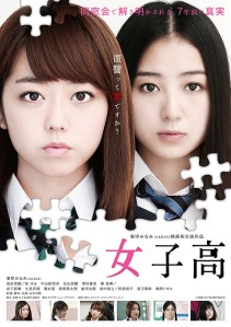 Joshikou Film Poster