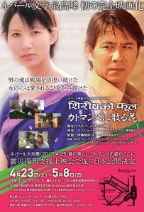 Katomanzu ni Chiruhana Film Poster