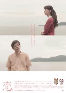 Koi Film Poster