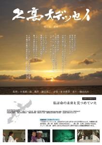 Kudaka Odyssey Part Three Kaze Akira Film Poster