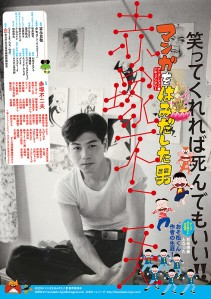 Manga wo hamidashita otoko Akatsuka Fujio Film Poster