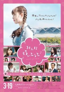 Minna Suki Touto Film Poster