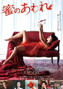 Mitsu no Aware Film Poster