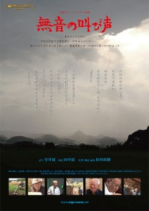 Muon no Sakebi Goe Film Poster