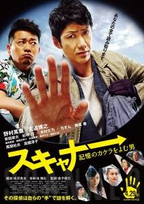 Scanner Kioku no Kakera wo Yomu Otoko Film Poster