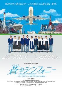 Sora iro no Symphony Film Poster