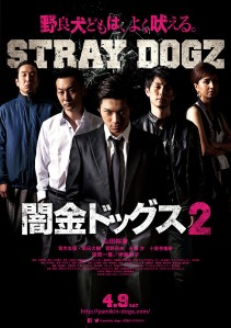 Stray Dogs 2 Film Poster