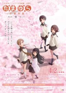 Tamayura Sotsugyou Shashin Dai-4-bu -Ashita Film Poster