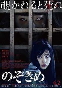 The Stare Film Poster