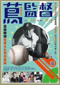 Tsuta kantoku Koko yakyu wo kaeta otoko no shinjitsu Film Poster