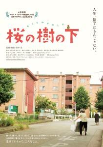 Under the Cherry Tree Film Poster