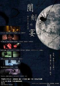 Yami koku no Utage Film Poster