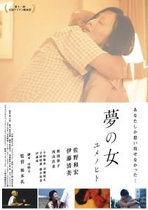 Yume no Onna Film Poster
