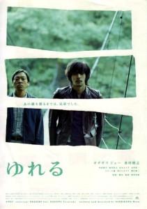 Yureru Sway Film Poster 2