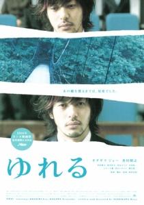 Yureru Sway Film Poster