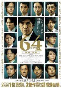 64 Part 1 Prequel Film Poster