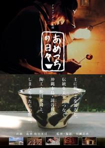 Ametsuchi no hibi Film Poster