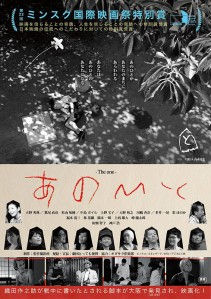 Anohito Film Poster