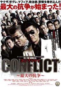 Conflict Saidai no koso Film Poster