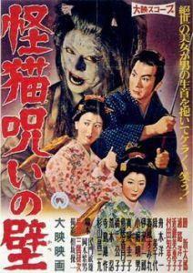 亡霊怪猫屋敷 Film Poster