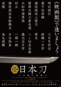 Eiga nihontou touken no sekai Film Poster