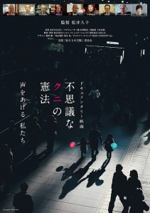 Fushigina kuni no kenpou Film Poster