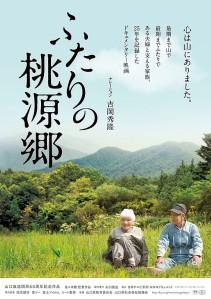 Futari no tougenkyou Film Poster