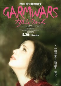 Garm Wars the Last Druid Film Poster