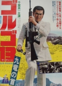 Golgo 13 1973 Live Action Film Poster