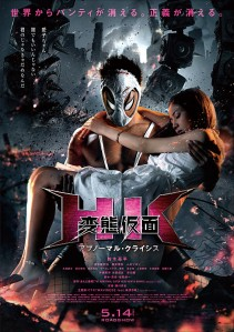 Hentai Kamen Abnormal Crisis Film Poster