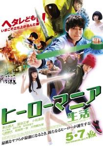 Hero Mania Film Poster