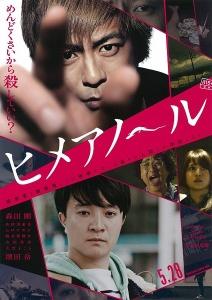 Himeanole Film Poster