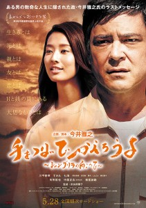 Hold My Hand Film Poster