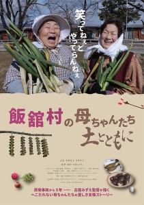 Iitatemura no kaachantachi tsuchi to tomo ni Film Poster
