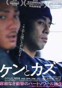 Ken and Kazu Film Poster