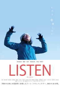 Listen Film Poster