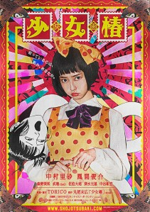 Midori The Camellia Girl Film Poster