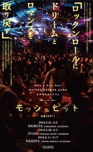 Mosh Pit Film Poster