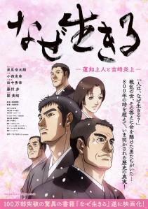 Naze Ikiru Rennyo Shounin to Yoshizaki Enjou Film Poster