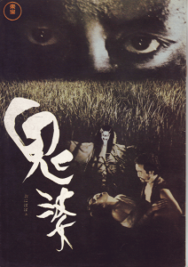 Onibaba Film Poster