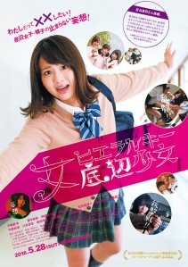 Onna Hieraruki- Teihen Shoujo Film Poster