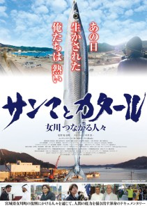 Sanma to Qatar Onagawa Tsunagaru Hitobito Film Poster