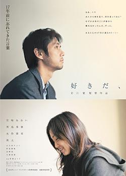 Sukida Film Poster 3