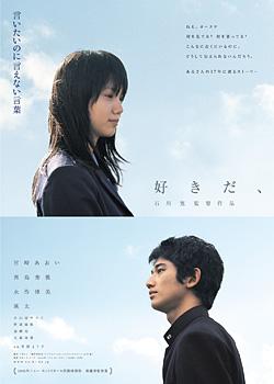 Sukida Film Poster 4