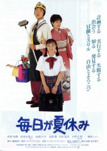 Summer Holiday Everyday Film Poster