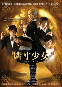The Match Girl Film Poster