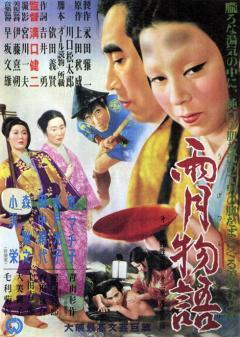 Ugetsu Monogatari Film Poster