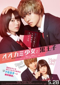 Wolf Girl and Black Prince Film Poster